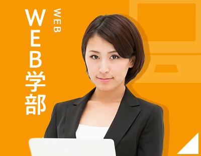 WEB学部