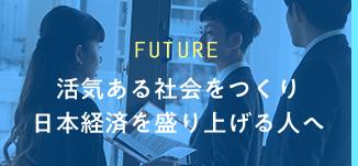 活気ある社会をつくり日本経済を盛り上げる人へ